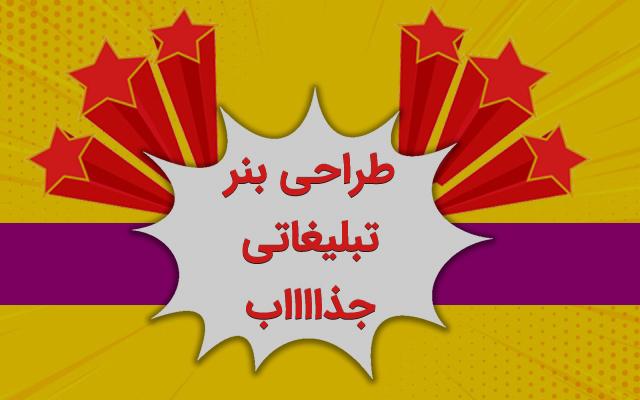 طراحی پوستر تبلیغاتی برای اینستاگرام